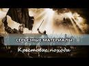 Выпуск 062 - Крестовые походы