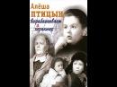 Алеша Птицын вырабатывает характер (1953)