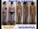 Минус 25 кг за 6 месяцев Трансформация по шагам и на фото Отчеты за каждый месяц и