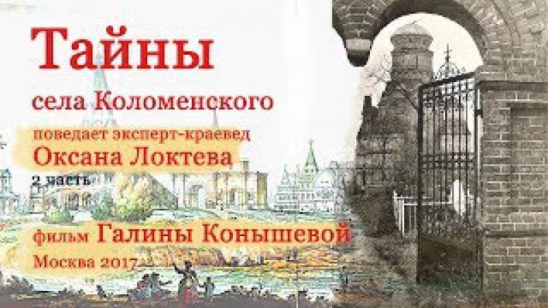 Тайны села Коломенского. с Оксаной Локтевой. 2 часть. Фильм Галины Конышевой.