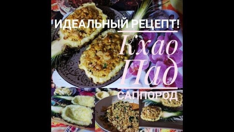 Рис в ананасе по тайски с креветками Као Пад Саппород Секретный тайский рецепт Khao Phad Sapparod