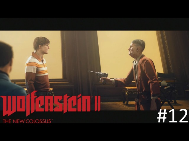 А ВОТ И ФЮРЕР -- 12 | Wolfenstein 2: The New Colossus | PS4