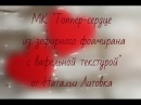 МК Сердца-топпера из фоамирана с вафельной текстурой Натальи Литовка