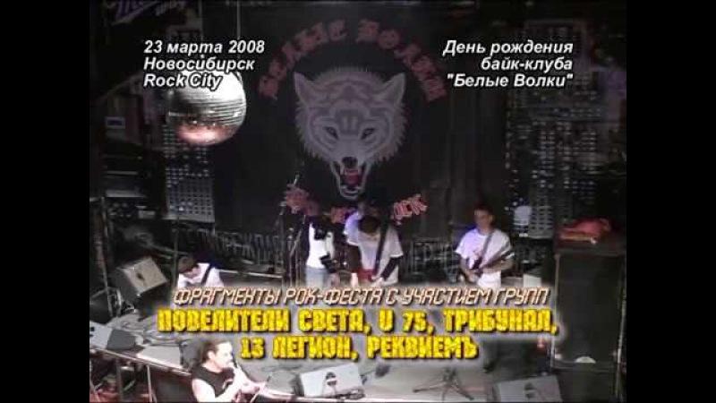 Рок-фест в День рождения Белых Волков 23.3.2008 (Rock City)