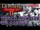 Divinity Original Sin 2 Исследуем болото Убежище для избранных Прохождение 4