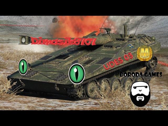 World of Tanks UDES 03 вот так нужно снимать звезды смотреть онлайн без регистрации