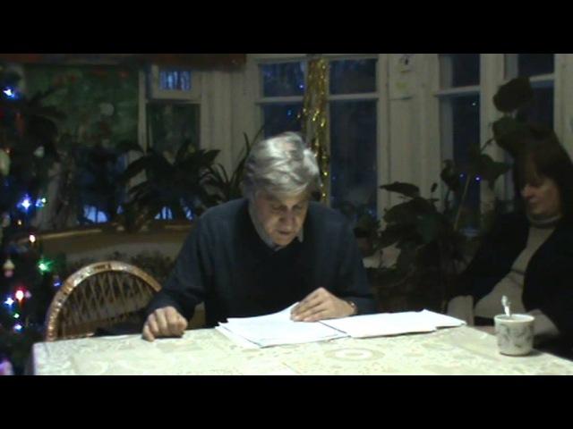Владимир Аристов, творческий вечер, 17 января 2015