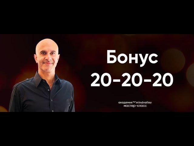 Техника 20-20-20| Робин Шарма