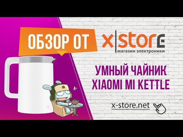 Умный чайник Xiaomi Mi Smart Kettle | Обзор от XStore