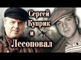 Сергей Куприк и Лесоповал - Лучшие Песни Сборник №1