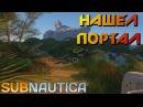 Subnautica Аврора бабахнула Изучаем остров с башней Нашли второй остров