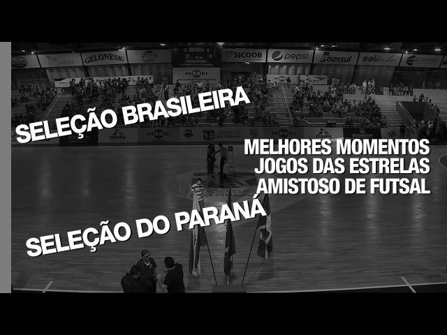 Melhores Momentos - Seleção Brasileira 3 x 3 Seleção do Paraná - Jogo das Estrelas - 15/07/2017