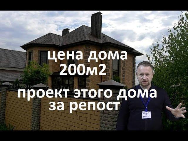 бесплатный проект№3 цена дома 200 квадратов