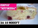 Пирог КРУЖЕВАза 10 минут / Красивый необычный и вкусный!