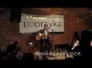 Михаил Колобов на фестивале SOUNDCHECK 17 02 18 в POPRAVKA BAR