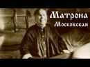 Матрона Московская / Под покровом Пресвятой Богородицы