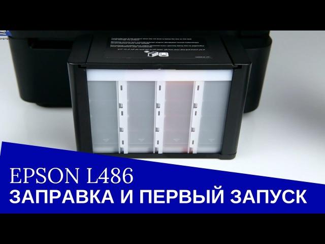 Epson L486 - заправка и первый запуск
