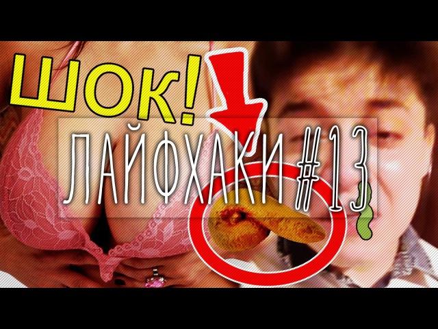 💡7 ЛАЙФХАКОВ 13 [42] (как стать звездой youtube, десерт с нутеллой, мини-лук и д. ф.)