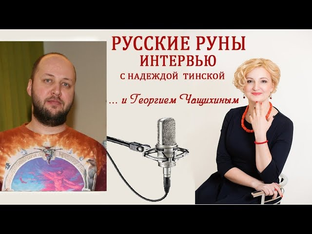Русские руны: интервью Надежды Тинской с Георгием Чащихиным