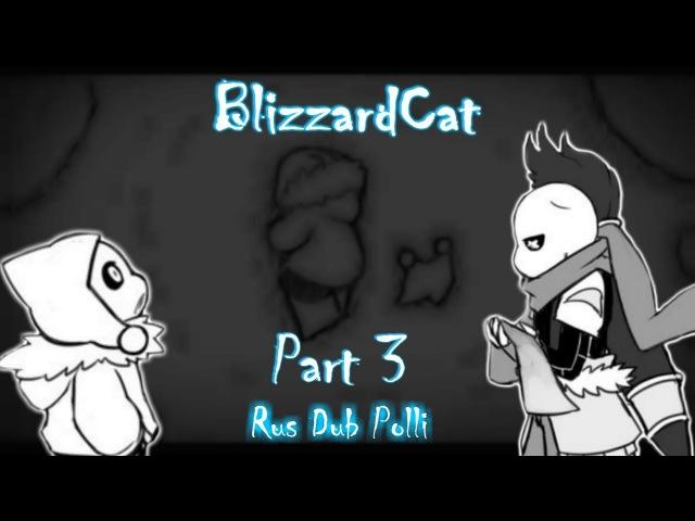BlizzardCat Часть 3 Rus Dub Картавая Полли