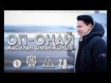 Жасұлан Аманжолов- Оп-Оңай [4K] [Шокан Адай, AXA production]