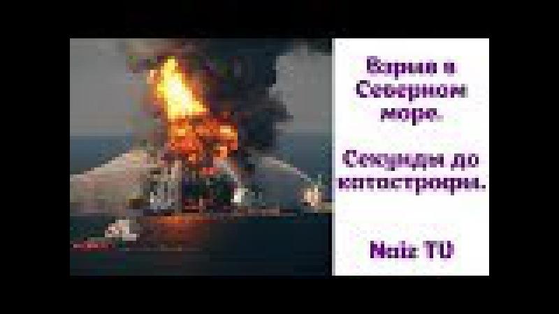 📽 Секунды до катастрофы. Взрыв нефтяной платформы Piper Alpha. Документальный фильм ...