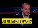 Яков Кедми говорит ГОРЬКУЮ правду о будущем Украины