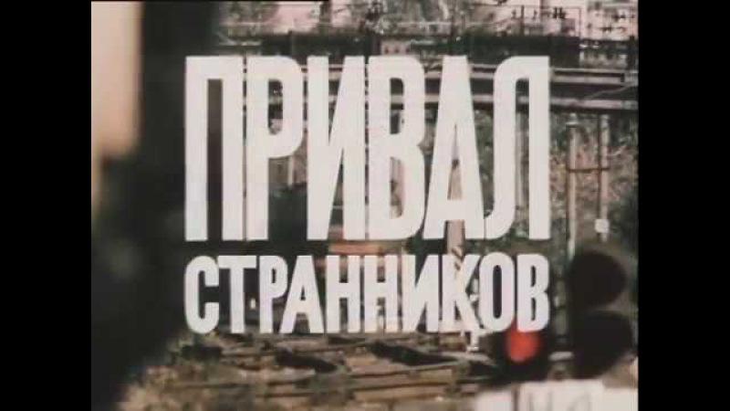 Привал странников (1991). Все серии подряд | Золотая коллекция