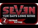 Seven The Days Long Gone Прохождение на русском 1 - Первый Взгляд FullHDPC