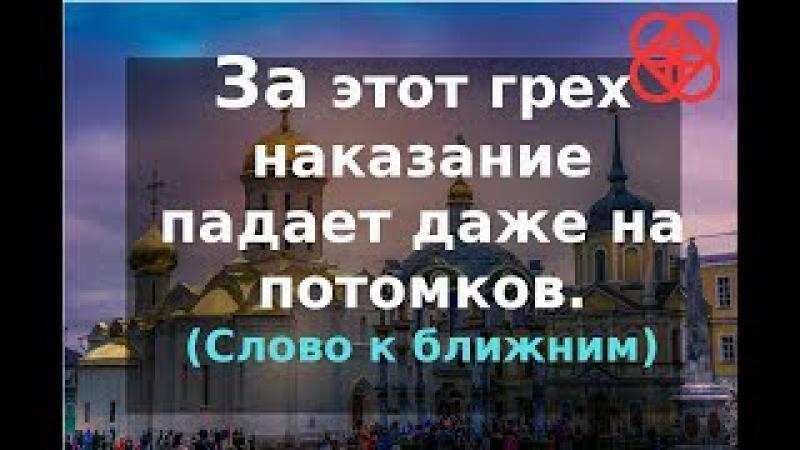 Православие О значении слова Н.Е. Пестов Слово к ближним