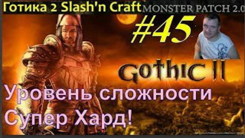 Gothic II - Slash'n craft, Monster Patch v 2.0 (45)