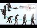 Станислав Дробышевский Теория эволюции