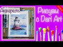 Как нарисовать маяк акварелью! Секреты работы с акварелью, рисуем морской пейзаж! Dari Art