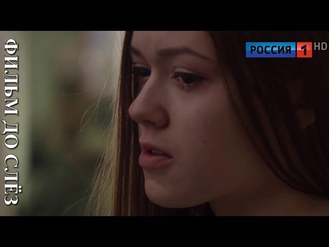"""ФИЛЬМ ДО СЛЁЗ! 2018 """"Запретная любовь"""" 2018 Новинки 2018 мелодрама"""