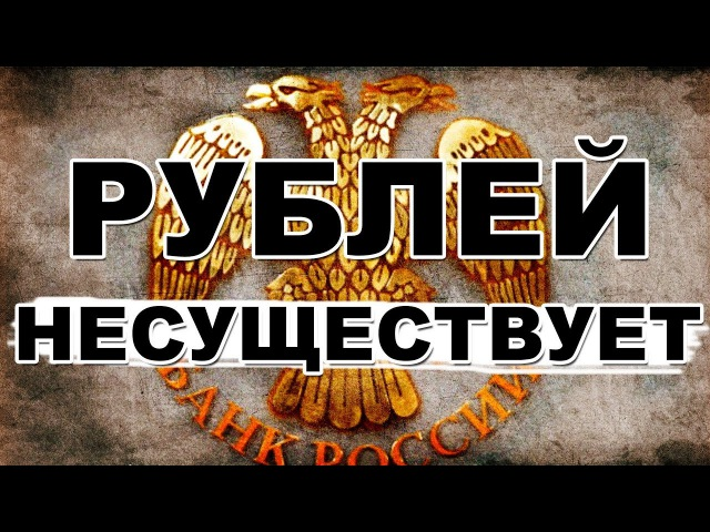 Рублей РФ не существует! Новая информация по коду 810 RUR. Инструкция по проверке » Freewka.com - Смотреть онлайн в хорощем качестве