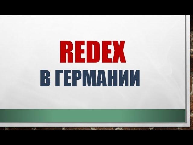 Redex Редекс в Германии
