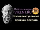 Сократ: 12 творческих приемов