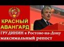 Грудинин Ростов-на-Дону МАКСИМАЛЬНЫЙ РЕПОСТ