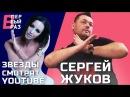 Сергей Жуков (Руки Вверх!): Реакция на Элджей Feduk, ХЛЕБ и Ольгу Бузову