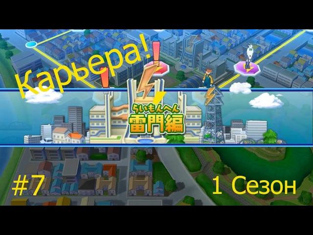 Друзья из прошлого ver 2 Inazuma Eleven Карьера Выпуск 7