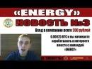Начни зарабатывать в интернете с 200 рублей 'ENERGY' DREAMTOWARDS