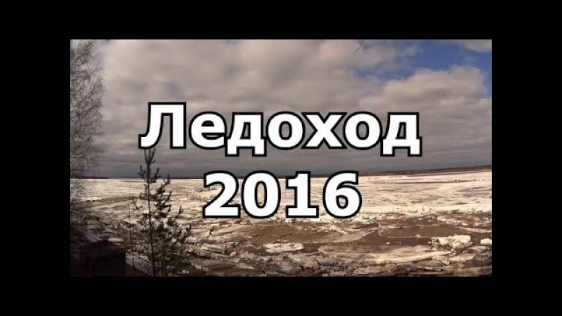 Северная Двина. Ледоход. Красноборск. 2016 г.