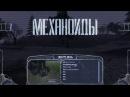 Механоиды AIM - прохождение часть 5. Агитация и пропаганда.