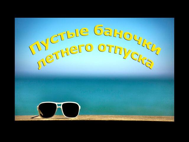 Пустые баночки летнего отпуска (Лариса Дыгал)