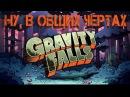 Ну, в Общих Чертах, Gravity Falls