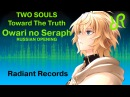 Owari no Seraph: Nagoya Kessen Hen (OP) [Two Souls ~ Toward the Truth] fripSide RUS song cover