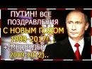 Путин Все поздравления с Новым Годом 1999 2017 Медведев 2009 2012 В хронологическом п