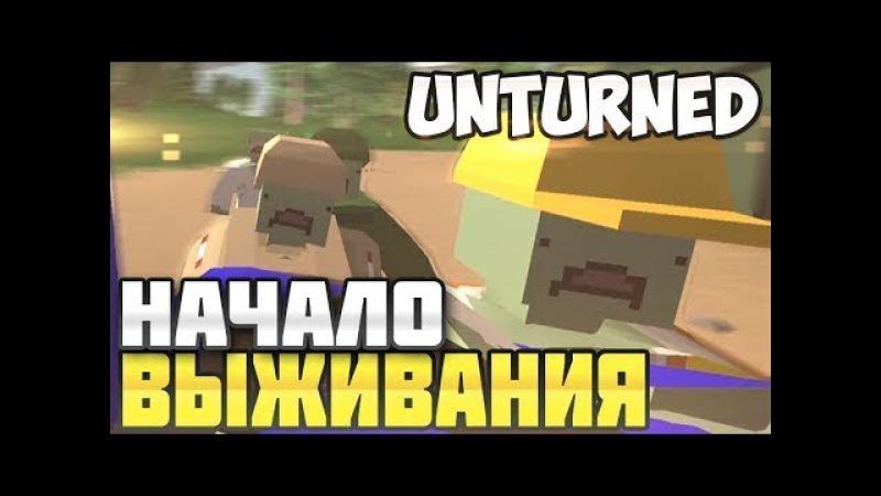 Unturned НАШЁЛ АК-47 В ПОЛИЦЕЙСКОМ УЧАСТКЕ