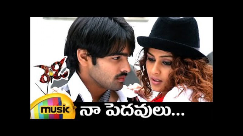 Ready Telugu Movie Songs Naa Pedavulu Telugu Video Song Ram Genelia DSP Mango Music