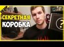КРАСТИБОКС - РАСПАКОВКА СЕКРЕТНОГО БОКСА ЧЕЛОВЕКА-ПАУК